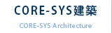 CORE-SYS建築 Core-sys Architecture