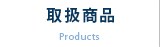 取扱商品/Products