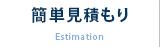 簡単見積もり/Estimation