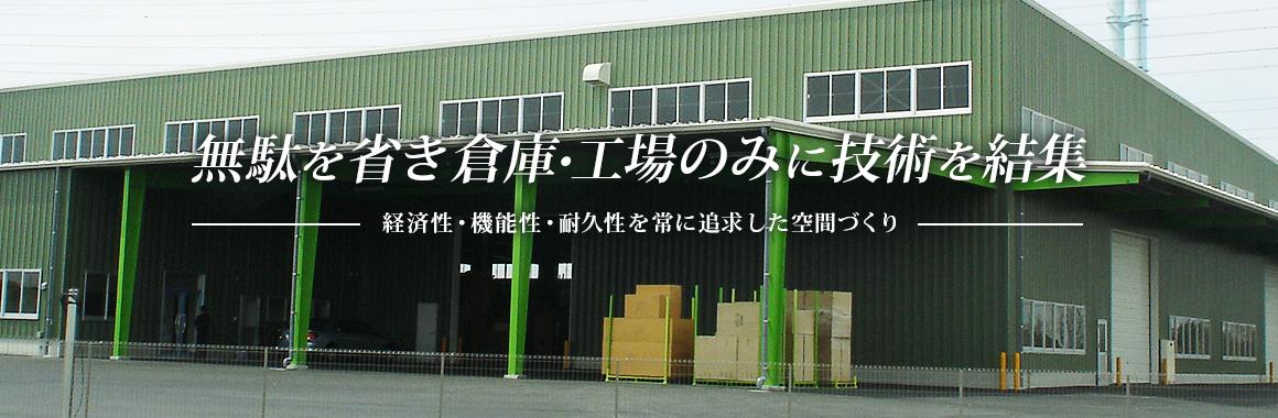 無駄を省き倉庫・工場のみに技術を結集 経済性・機能性・耐久性を常に追求した空間づくり