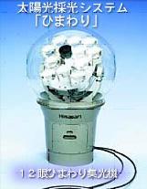 消費電力削減に貢献する太陽光採光システム「ひまわり」