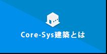 Core-Sys建築とは
