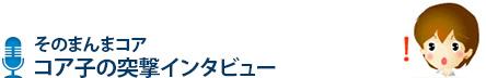 コア子の突撃インタビュー
