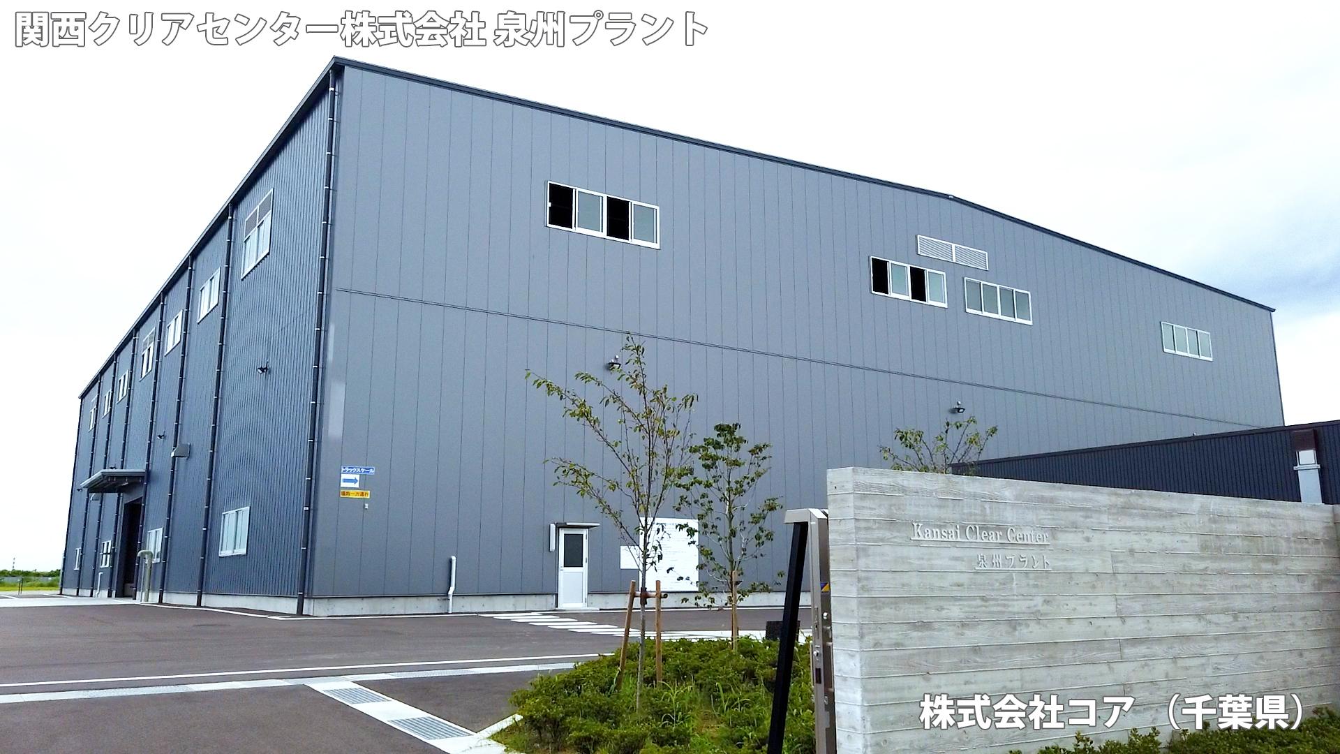 関西クリアセンター