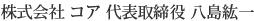株式会社コア 会長:八島紘一