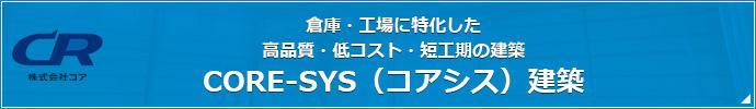 倉庫・工場に特化した 高品質・低コスト・短工期の建築 CORE-SYS(コアシス)建築